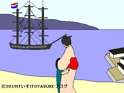 お滝とオランダ船のイラスト