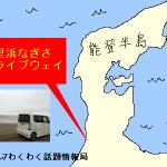 千里浜なぎさドライブウェイの入口は?砂浜ドライブを体験しました