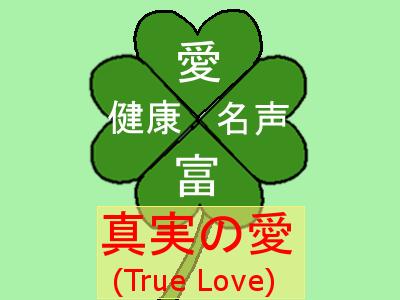 真実の愛のイラスト