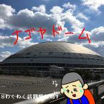 名古屋駅からナゴヤドームへ!雨でも安心なルートを写真解説するよ