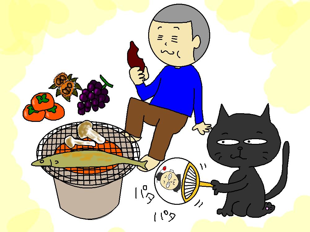 食欲の秋色付け見本
