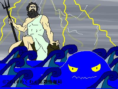海神ポセイドンのイラスト