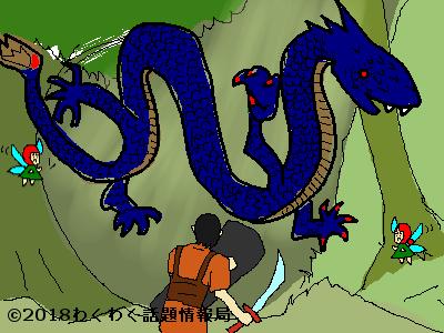 セントレオナールと毒竜のイラスト