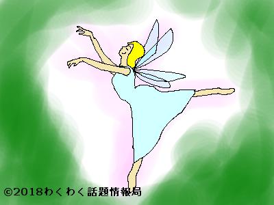 妖精ベリデスのイラスト