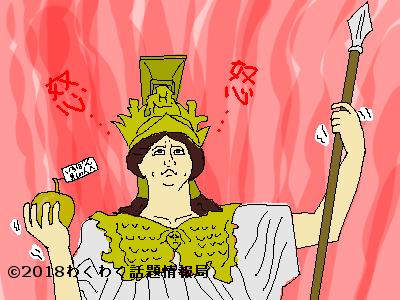 不和の女神エリスのイラスト
