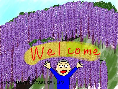 藤に歓迎されるイラスト