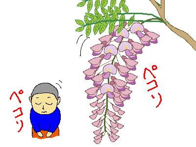 藤とお辞儀する男性のイラスト