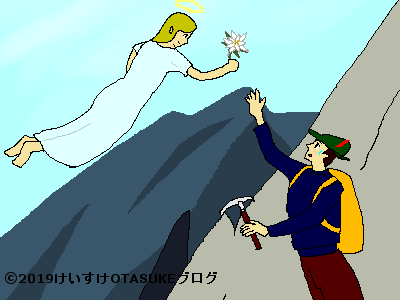 天使と登山家のイラスト