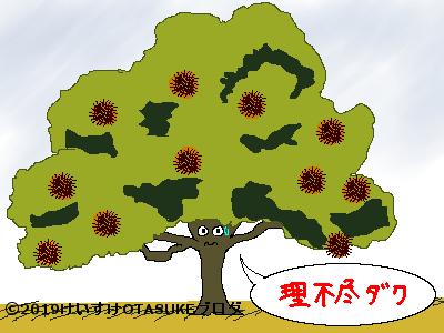 クリの木のイラスト