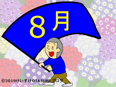 8月の誕生花と花言葉のイラスト