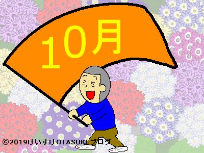 10月の誕生花と花言葉のイラスト