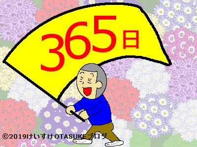 365日の誕生花と花言葉のイラスト