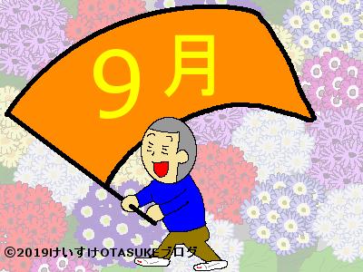 9月の誕生花と花言葉のイラスト