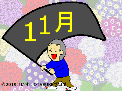 11月の誕生花と花言葉のイラスト