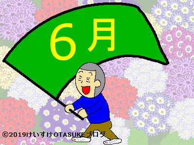 6月の誕生花と花言葉のイラスト