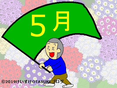 5月の誕生花と花言葉のイラスト