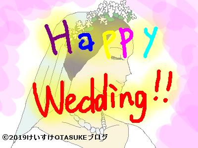 結婚祝いの花言葉イラスト
