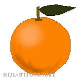 橙のイラスト
