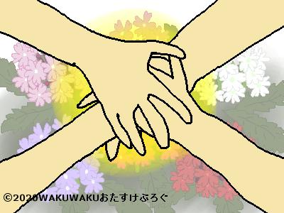 絆仲間の花言葉タイトルイラスト