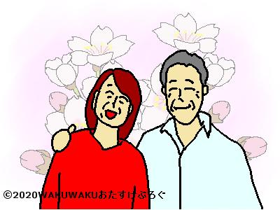 親の花言葉タイトルイラスト