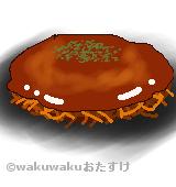 広島焼のイラスト