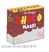 チョコフレークのイラスト
