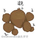 サトイモのイラスト