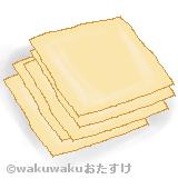 スライスチーズのイラスト
