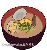 アサリの味噌汁のイラスト