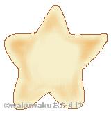 星たべよのイラスト
