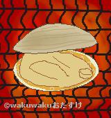 焼きハマグリのイラスト