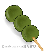 よもぎ団子のイラスト