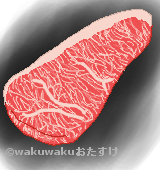 米沢牛のイラスト