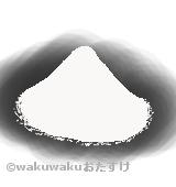 雪塩のイラスト