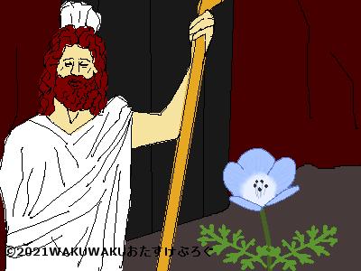 ネモフィラのギリシャ神話のイラスト