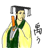 皇帝禹のイラスト