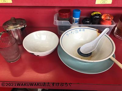 ラーメン藤本店完食